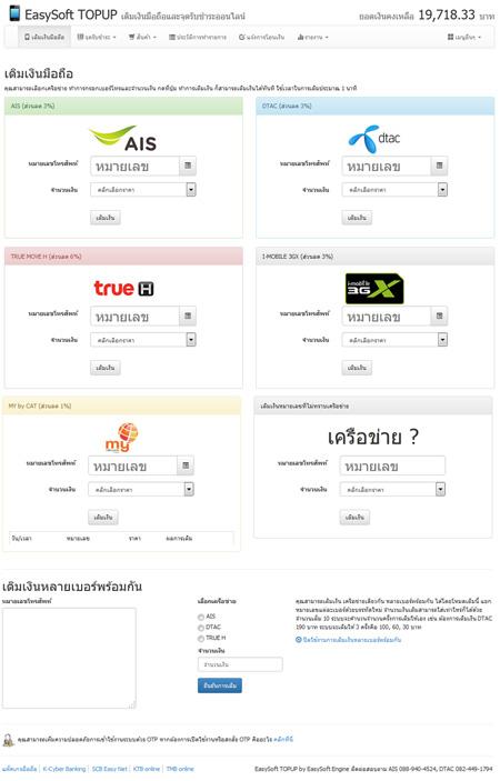 เติมเงินมือถือออนไลน์ จุดรับชำระบิลออนไลน์